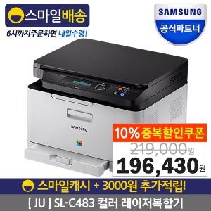 SL-C483 레이저복합기 / 4색 토너포함 캐쉬증정 (SU)