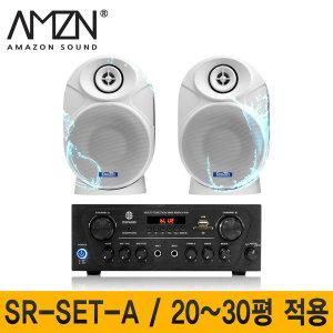 방수스피커 SR-SET-A/음식점/카페/휘트니스/헤어샵