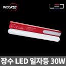 장수 LED 일자등 30w 등기구 조명 형광등 방등 led등