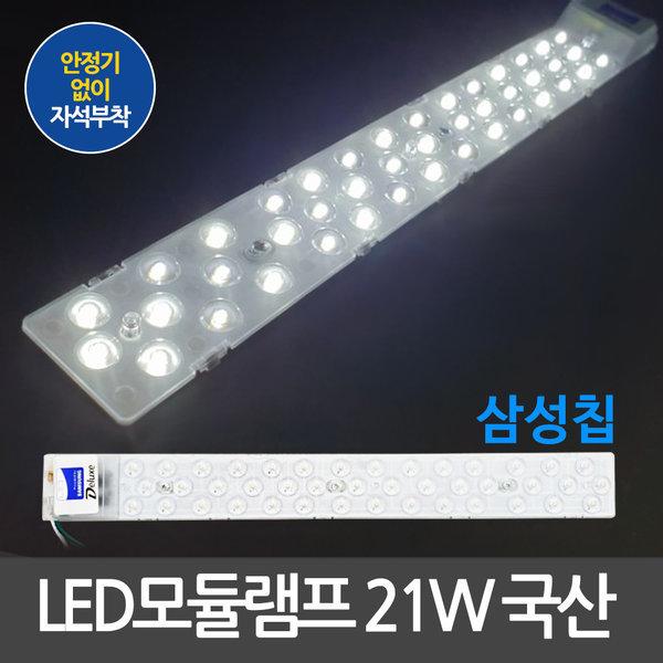 국산 삼성칩 LED모듈 220V 직결 21W 주광색