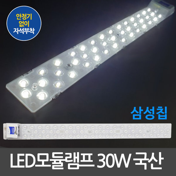 국산 삼성칩 LED모듈 220V 직결 30W 주광색