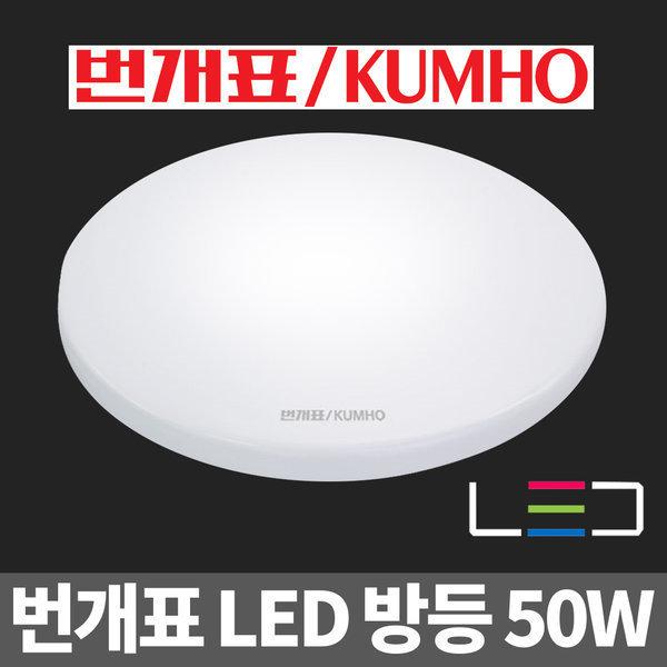 금호 LED 원형 방등 50W 조명 조명등 전등 등기구