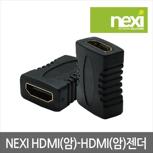 NEXI HDMI-HDMI (F암/F암) 변환젠더 / 연장 GENDER NX
