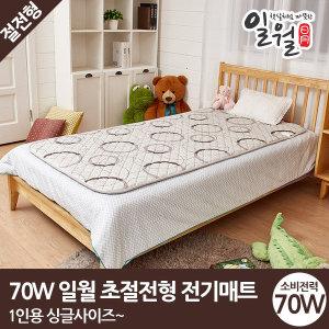 일월 70W 초절전형 싱글 온열매트 /전기장판/방석/요