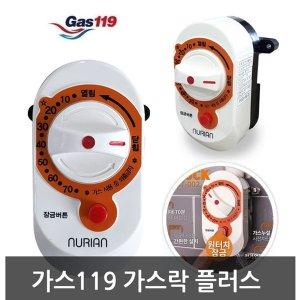 가스락플러스 가스차단기 가스타이머 비전기식 국산