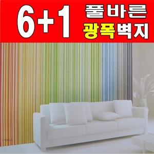 6+1 풀바른벽지 광폭합지(93cm)/포인트/물벽지도배지