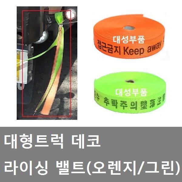 대성부품/대형트럭 데코끈/벨트/밸트/타이어끈/화물차