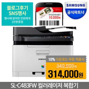 P..SL-C483FW 삼성 컬러 레이저복합기 토너포함+상품권