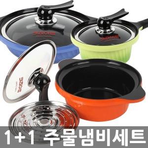 칼라 통주물 세라믹 냄비세트/후라이팬/주방용품/전골
