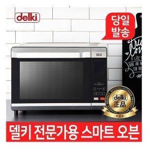 스마트 컨벡션 전기오븐 DK-642 가정용/전문가용
