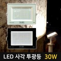 우리조명 장수 LED 사각 노출 투광등 투광기 30W 50W