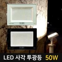 우리조명 컬러원 LED 사각 노출 투광등 투광기 50W
