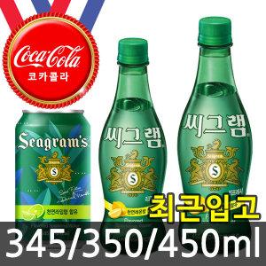 씨그램 레몬 라임 플레인 350ml 450ml