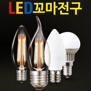 LED 미니 크립톤 촛대구 꼬마전구 촛대 E17 E14 E26