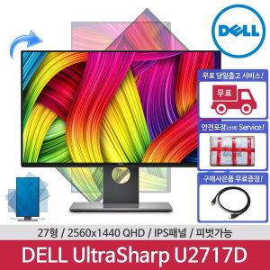 DELL 27인치 델 모니터 U2717D HDMI사은품증정 공식점