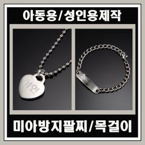 미아맘 미아방지팔찌 미아방지목걸이/의료용스텐재질