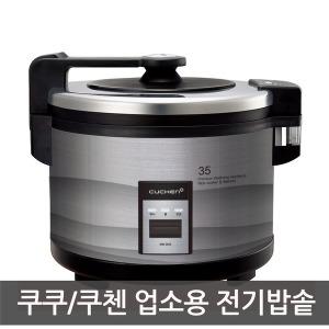 업소용 전기밥솥 쿠쿠/쿠첸/20인/ 30인/35인