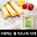 푸드드림 수제킹 치즈스틱 (80g x 10개입) 800g 우리쌀