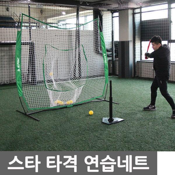 스타 티볼 야구 타격연습 네트 타격 그물 베팅 훈련