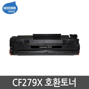 CF279X NO.79X 호환토너 HP-M12a M12w M26a M26nw