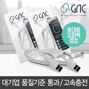 GAC USB 고속충전케이블 C타입 3.0 USB 케이블