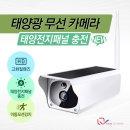 태양광 충전 무선 CCTV IPCCTV 200MP 태양광카메라