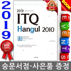 교학사 2019 ITQ 한글2010 (NO:8760) 1.3 한글 2010 한국생산성본부 자격시험 대비서