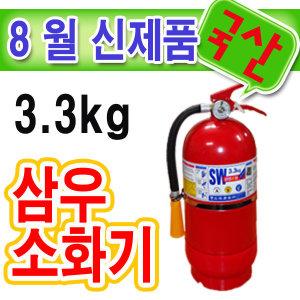 국산소화기/차량용소화기/소화기1.5kg/2.5kg/3.3kg
