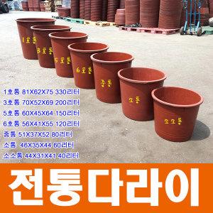 고무통 4종류 고무다라이 김장통 반신욕조 덮개포함