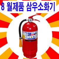 삼우국산/분말소화기/3.3kg/2.5kg/1.5kg/차량용소화기