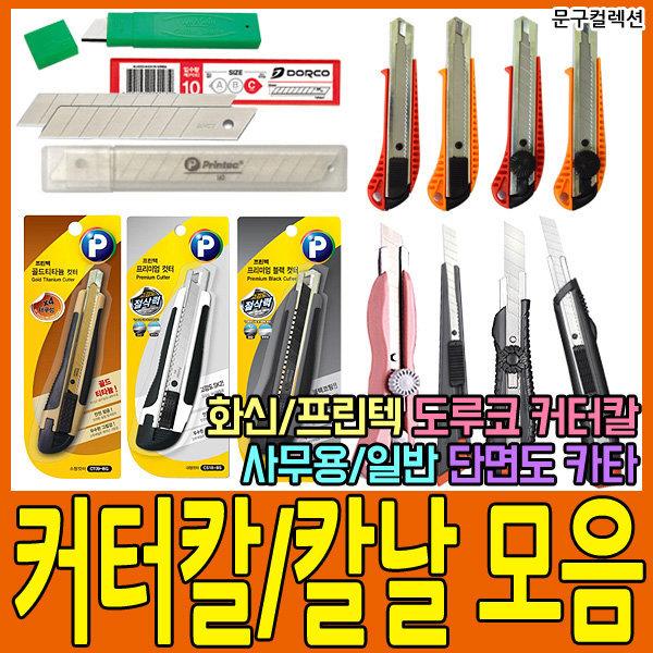 칼/칼날/캇타칼/커터칼/커터/캇타/사무용칼/컷터칼