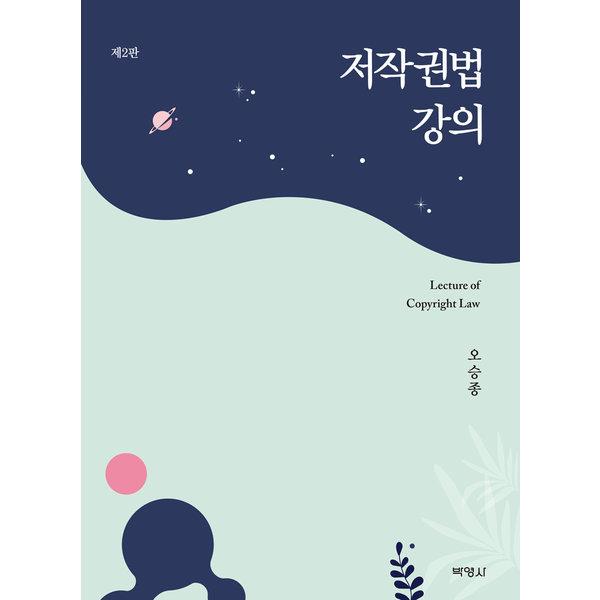 저작권법 강의  제2판   박영사   오승종