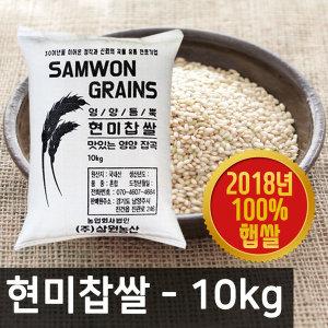 현미찹쌀 10kg 삼원농산 2018년 햅쌀