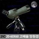 고배율망원경 20-60x60 스포팅스코프 천체망원경 군용