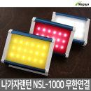 나가자랜턴 LED 무한연결 캠핑랜턴 국산 NSL-1000 레드
