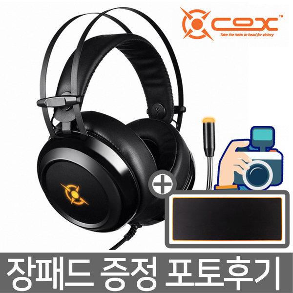 COX CH42 초경량 7.1 LED 노이즈 캔슬링 마이크헤드셋