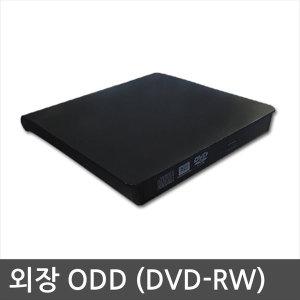 외장형 ODD CD DVD-RW DVD롬 노트북 CD DVD굽기 EXODD