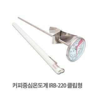 유일  아날로그 커피 중심 온도계 IRB-220