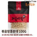 볶음땅콩분태 100g 제과제빵/베이킹/샐러드/훠궈용