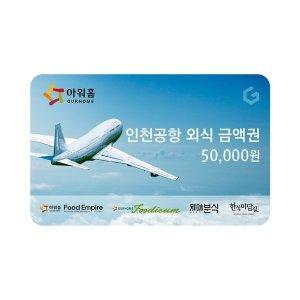 (아워홈인천공항) 공항 외식금액권 5만원권
