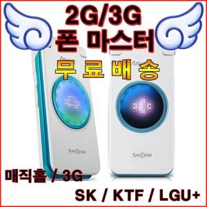 매직홀폰/W830/W8300/W8350/인기학생폰/중고폰