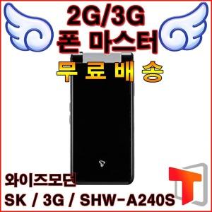 와이즈모던/SHW-A240S/SKT/3G 폴더/고객만족/친절상담
