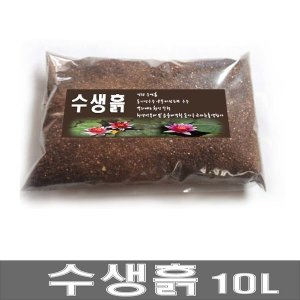 수생흙 (약 10L) -  수생식물 수생흙 수생 상토 황토