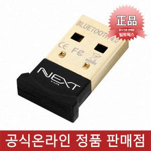 이지넷 NEXT-204BT 블루투스4.0 CSR4.0 USB 동글