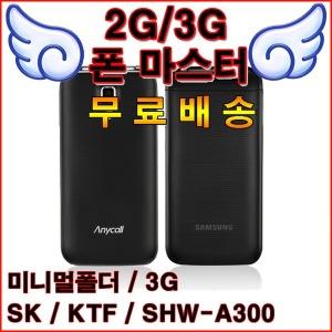미니멀폴더/3G/SHW-A300S/SKT /SHW-A300K/KTF/폴더폰