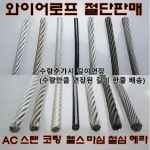 와이어로프/절단판매/AC/스텐/코팅/마심/와이어/로프