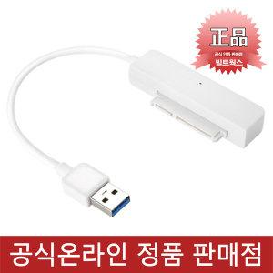 :이지넷 NEXT-415MU3 USB3.0 SATA3 외장 하드컨트롤러