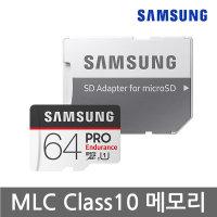 블랙박스 MLC SD 메모리 카드 /Pro Endurance 64G
