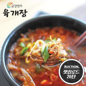 26탄 금강만두 육개장 630g /집에서 맛보는 맛집음식