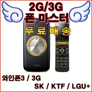 와인폰3/SH860/KH8600/LH8600/인기효도폰/중고폰